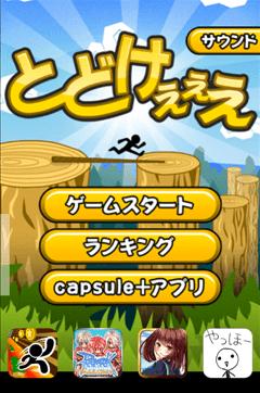アクション系Android無料ゲーム:とどけぇぇえ
