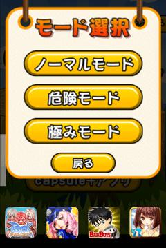 とどけぇぇえ プレイモード選択画面