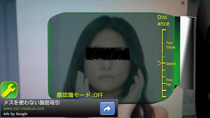 スカウターLite 顔認識モードOFF計測前画面