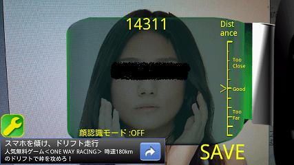 スカウターLite 顔認識モードOFF計測画面