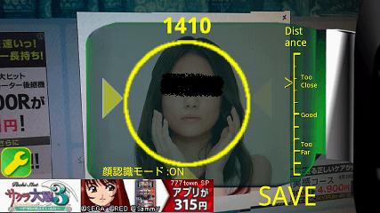 スカウターLite 顔認識モードON計測前画面