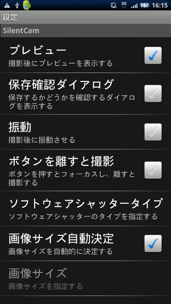 SilentCam 設定画面