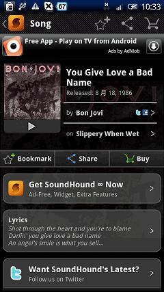 SoundHound 検索結果詳細画面