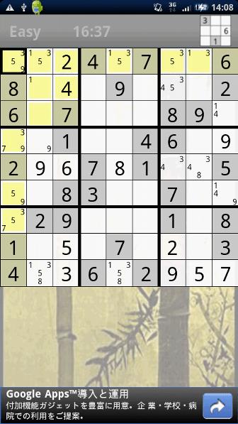 Sudoku Free プレイ中画面