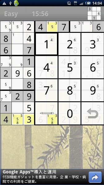 Sudoku Free 数値選択画面