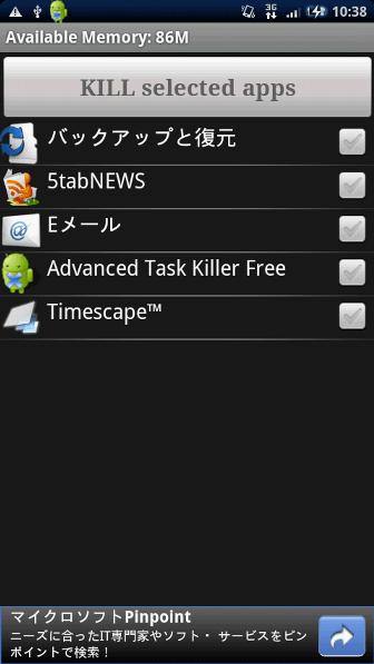 Advanced Task Killer タスク一覧画面