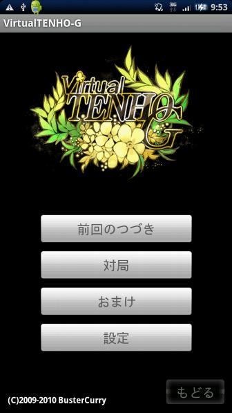 麻雀 VirtualTENHO-G 起動画面
