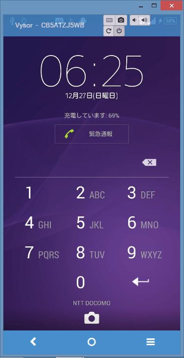 Vysor メニューボタン画面