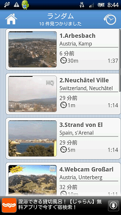 Worldscope Webcams ランダム画面