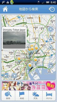 Worldscope Webcams 地図から検索 結果画面