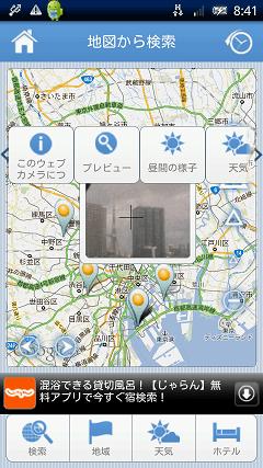 Worldscope Webcams 地図から検索 選択画面
