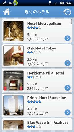 Worldscope Webcams 地図から検索 ホテル一覧画面