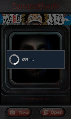 ZombieBooth 処理中画面