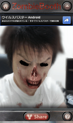 ZombieBooth ゾンビ画面