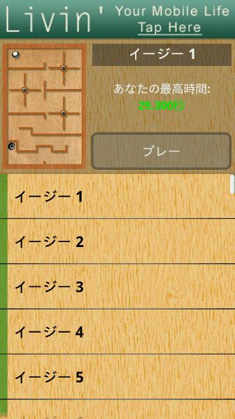 aTilt 3D Labyrinth Free マップ選択画面