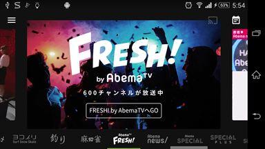 エンターテイメント系Android無料アプリケーション:AbemaTV-無料インターネットテレビ局