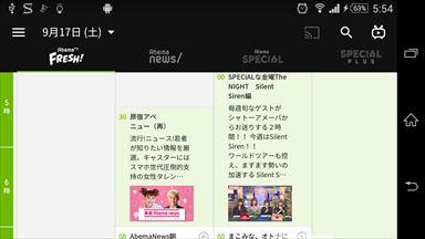 AbemaTV-無料インターネットテレビ局 番組表画面