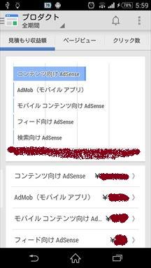 Google AdSense プロダクト画面