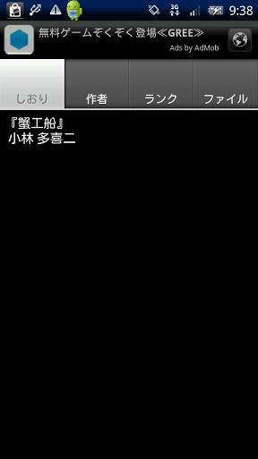 書籍・文献系Android無料アプリケーション:青空読手
