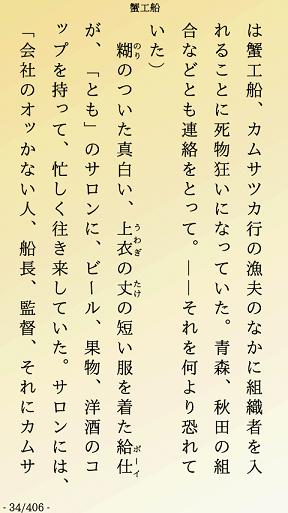 青空読手 書籍閲覧画面