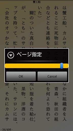青空読手 ページ指定画面