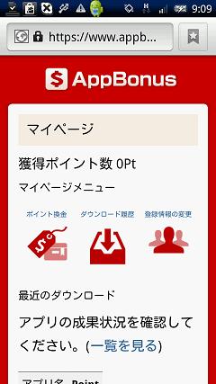 AppBonus マイページ画面