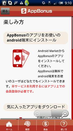 AppBonus 使い方画面