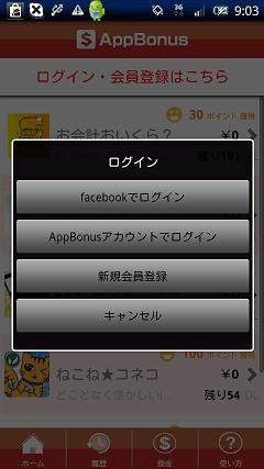 AppBonus ログインメニュー画面