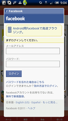AppBonus facebookログイン画面