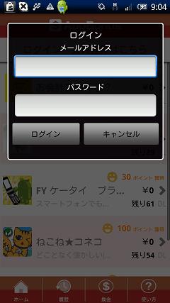 AppBonus ログイン画面