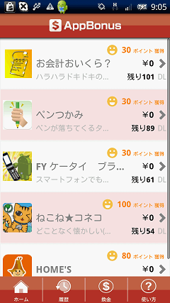 AppBonus 紹介アプリ一覧画面