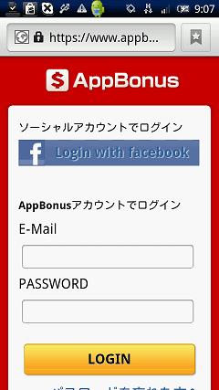 AppBonus Webログイン画面