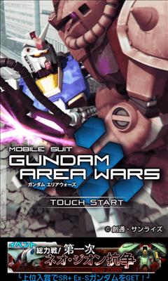 トレーディングカード系Android無料ゲーム:ガンダムエリアウォーズ