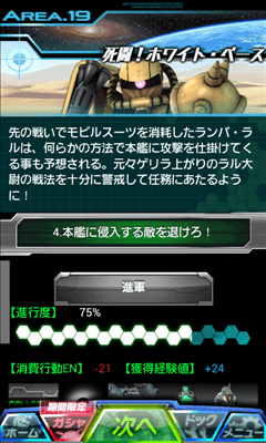 ガンダムエリアウォーズ ミッション画面
