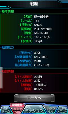 ガンダムエリアウォーズ 戦歴画面
