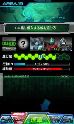 ガンダムエリアウォーズ ミッション画面2