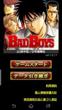 トレーディングカード系Android無料ゲーム:BADBOYS[タイマン☆単車改造]