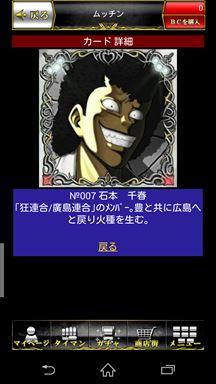 BADBOYS カード詳細画面