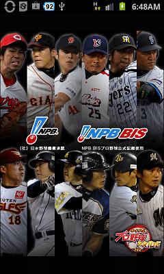 プロ野球PRIDE 起動ロゴ