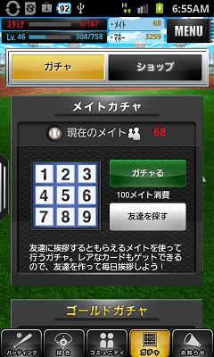 プロ野球PRIDE ガチャ画面