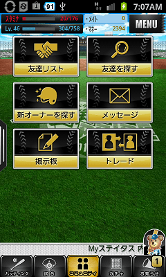 プロ野球PRIDE コミュニティ画面