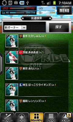プロ野球PRIDE 友達を探す画面