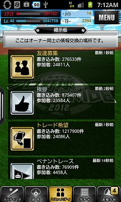 プロ野球PRIDE 掲示板画面