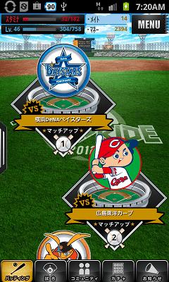 プロ野球PRIDE マッチアップ画面