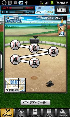 プロ野球PRIDE エリア一覧画面