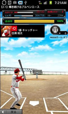 プロ野球PRIDE バッティング画面