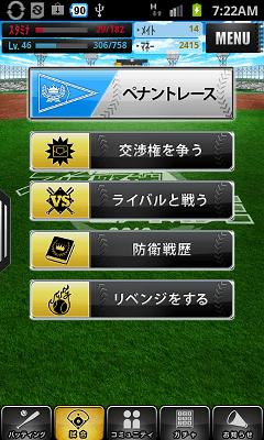 プロ野球PRIDE 試合画面