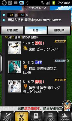 プロ野球PRIDE 戦歴画面