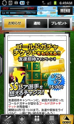 プロ野球PRIDE お知らせ画面