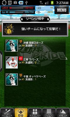 プロ野球PRIDE リベンジをする画面